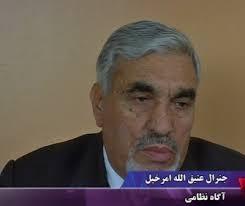 د افغانستان د سیاسي او نظامي چارو د څېړونکي او کار پوه ښاغلي جنرال عتیق الله امرخیل مرکه دلته اوریدلای
