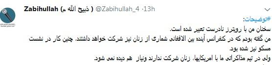 واکنش طالبان به حضور زنان حامی این گروه در نشست دوحه