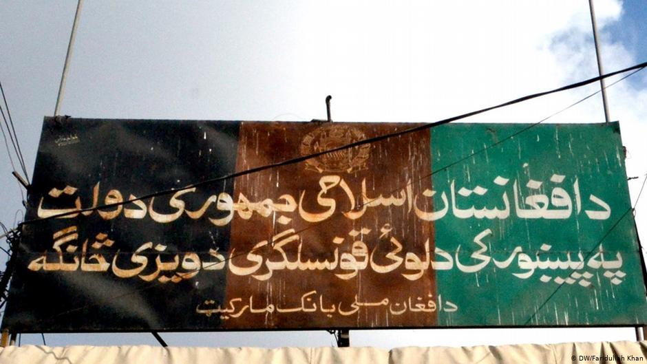 جنجال ملکیت باعث بسته شدن قونسلگری افغانستان در پشاور شد