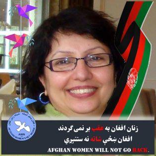 مصاحبه باناهیدعلومی نویسنده کتاب زنان نخبه افغانستان ،مدافعی فعال حقوق امور زنان وعضوی کمیټه رهبری شورای همبستګی افغانهای خارج کشور رادراینجا بشنوید